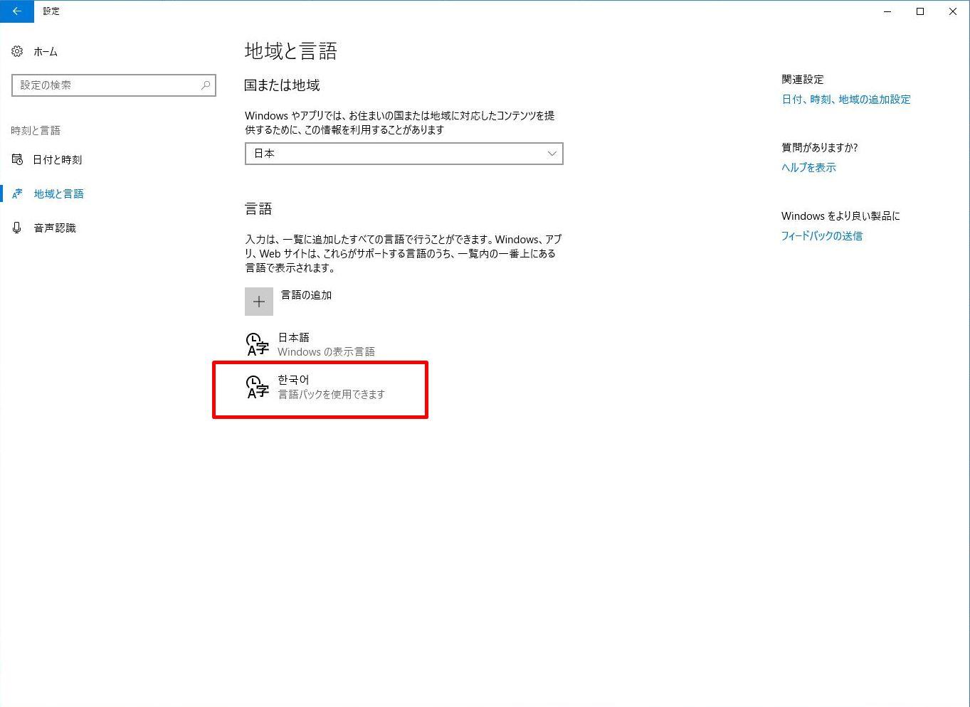韓国語設定5