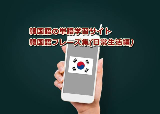 myapp-hangul-phrase-collection