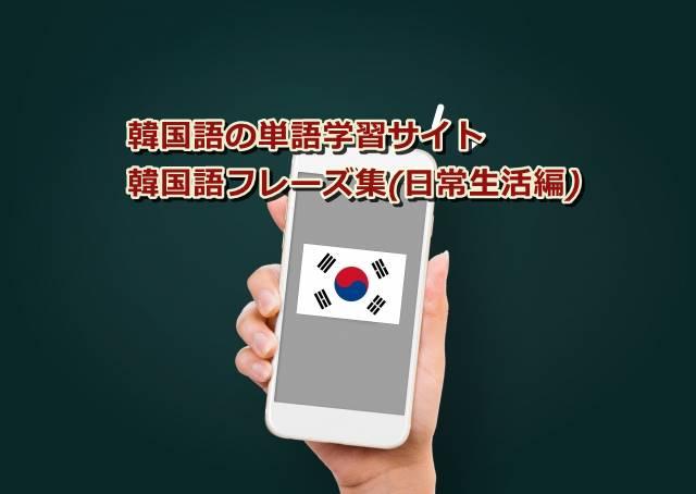myapp-hangul-phrase-collection