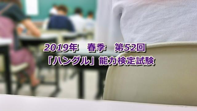 hangu-kentei-info