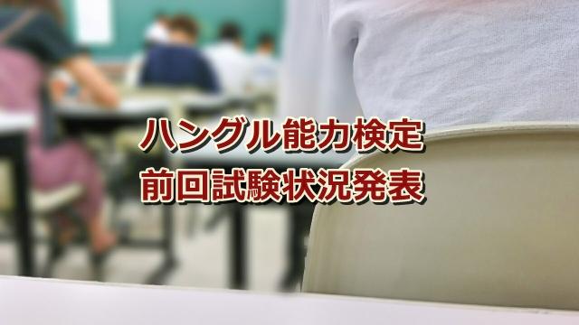 ハングル能力検定の前回試験状況のサムネイル画像