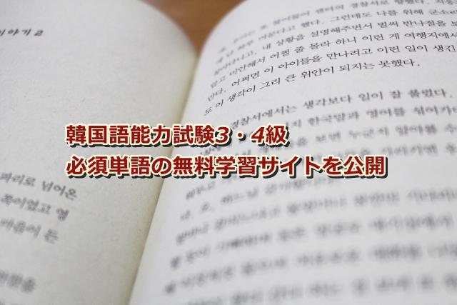 韓国語能力試験3・4級の必須単語のサムネイル画像