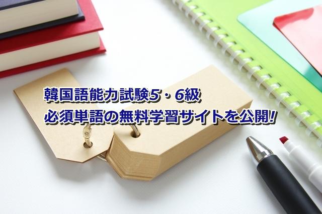 韓国語能力試験5・6級の必須単語のサムネイル画像