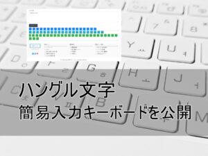 ハングル文字の簡易入力キーボードを公開!
