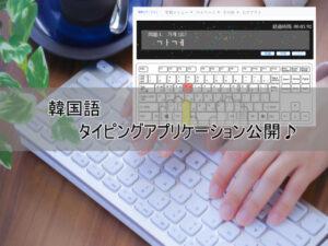 韓国語の単語を暗記できるタイピングアプリケーションを公開♪